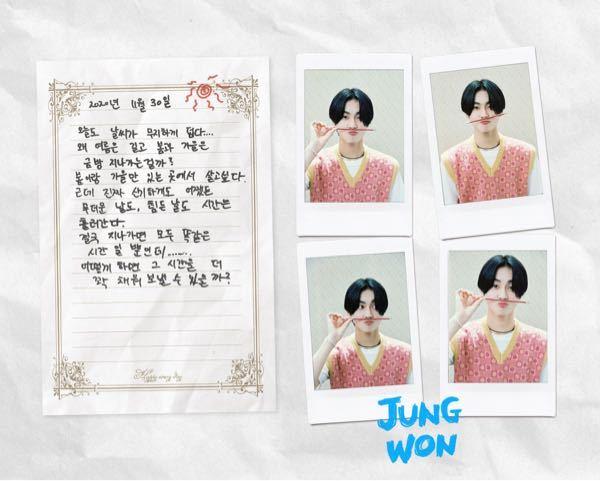 何と書いてあるか教えて下さい(><) ENHYPEN ENGENE ジョンウォン 韓国 韓国語 ハングル 韓国語勉強 翻訳 和訳