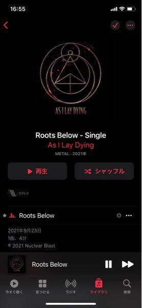 Roots Belowとはどういう意味ですか?