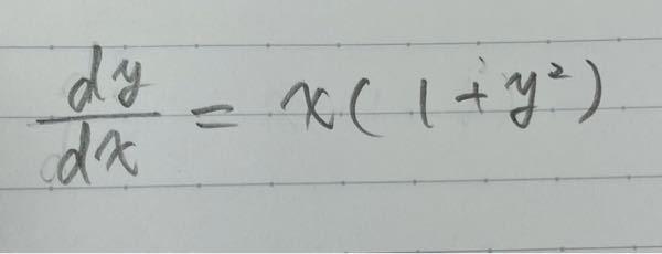 微分方程式についてです。 以下の微分方程式の一般解の求め方をどなたかご教示いただきたいです。よろしくお願い致します。
