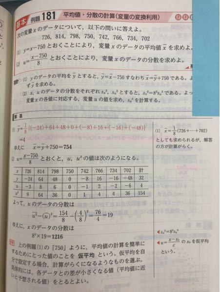 青チャート 数1 181の②が分かりません、、 詳しい説明お願いします、!