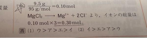 このイオンの総量は マグネシウムイオンが2つと塩化物イオンが1つで計3つですか? それともマグネシウムイオンが1つと塩化物イオンが2つで計3つですか?