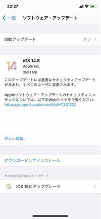 ソフトウェアアップデートでios14.8かios15どっちがいいのですか?