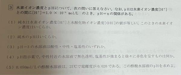 至急!!! 化学基礎の問題です。 写真の答えを教えていただきたいですm(_ _)m