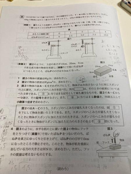 中3理科です。 この最後の問題がわかりません。答えは、0.4Nになるのですが、どうしてそうなるのか分かる方教えてください!教えてくれたらとても喜びます!