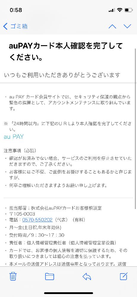 このauからのメールて信用して良いのでしょうか… メールアドレスは Auto@connect.auone.jp からきており リンク先は https://connect.au-login.jp....