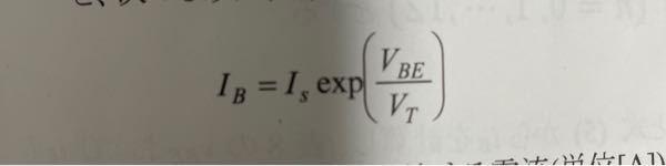 この式をVbeで微分するとどんな時期になるのか教えてください!