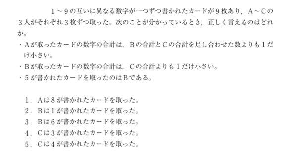 千葉県警の過去問です。どうしても解き方がわかりません。教えて下さい。調べても答えはでてきても解き方まではでてきませんでした。