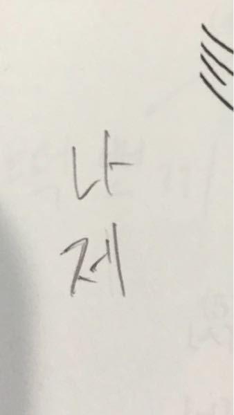 韓国語で「私」は写真のふた通りあるのですか? どう使い分けるのですか