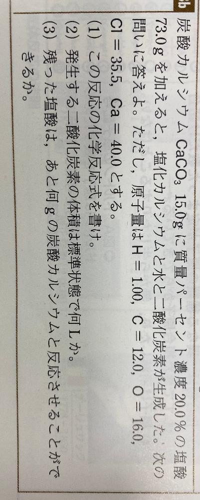 この問題の(3)が分かりません。 途中式を教えてください。 答えは、5.00gです。
