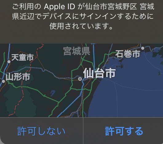 webのAppleのサイトにログインしようとしたら、全く見覚えのない仙台市で私のApple IDがデバイスにサインインするために使われているのですが許可しない方がいいのでしょうか? ここには一回...