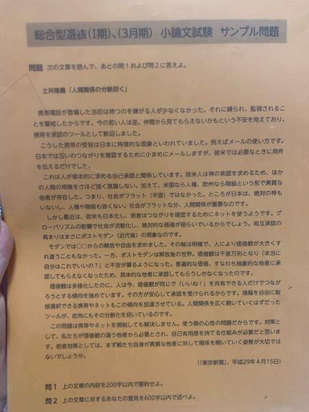 小論文 要約 大学入試 この文章の要約をしたのですが、アドバイスや間違っているところを教えて欲しいです。よろしくお願いします泣 昔と比べ、今の日本の若者は自己承認のツールとして携帯電話が主流となっている。欧米と比べ、社会がフラットなため人間関係が重要とされているからだ。最近では欧米も日本化してきており、安心して承認を受けるために情報を取捨選択している。価値観は多様化したが、価値観が同じ人同士でしか関わらない為人間関係の分断化を招いている。これらを防ぐためには、価値観の違う他人から必要とされ自己有用感を持てる仕組みが必要だ。
