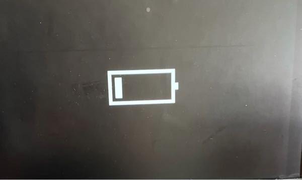 Windowsのパソコンで昨日から電源を入れるとこの画面になるのですが、どういう状態でしょうか? 充電できてるのでしょうか?