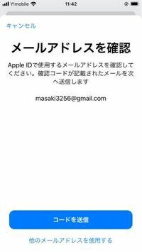 メールアドレスを変えたくてApple IDからメールアドレスの認証をしてやったら認証コードが届かないんですけどどうしたら良いですか?