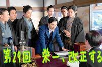 NHK大河ドラマ《青天を衝け》 第29回 『栄一、改正する』の感想は?
