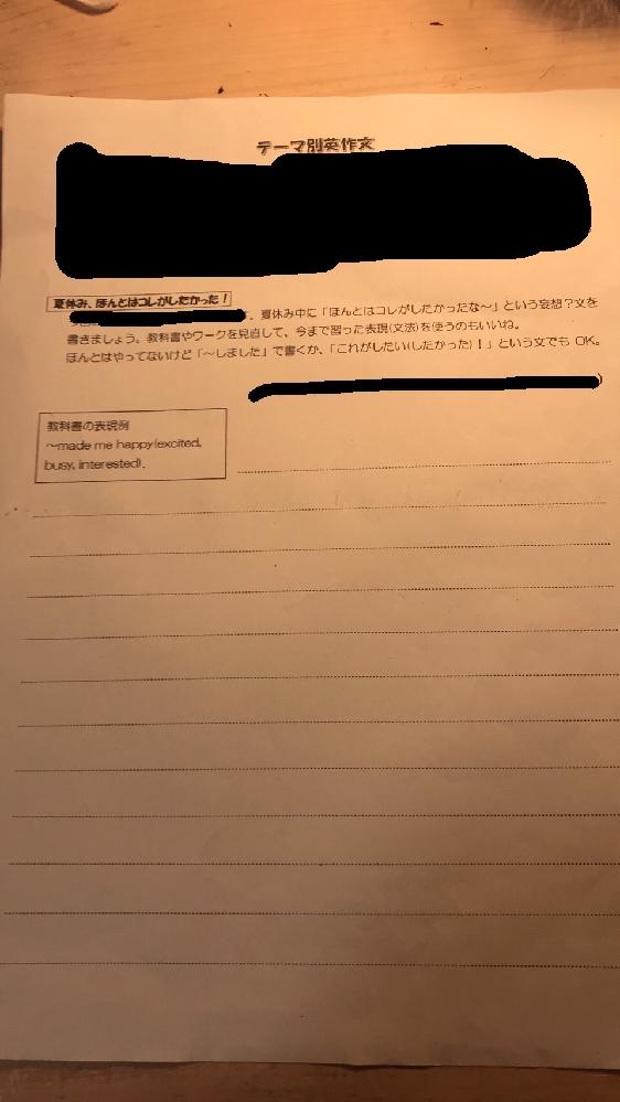 中学の英語の質問です 学校で英作文を書く宿題が出たんですけど、何を書けばいいかわからないので、考えてくれる方いませんか? 写真見にくくてすいません。こんな感じのやつです 日本語訳も書いてくださると幸いです よろしくお願いします