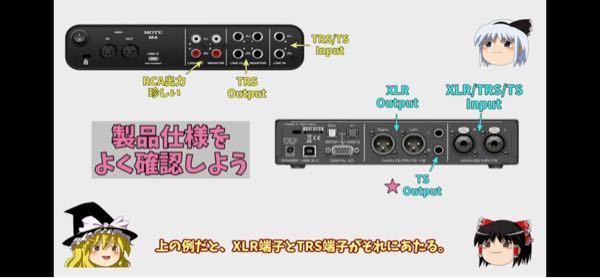 【500枚】MOTU M4 と Audioengine オーディオエンジン A2+ワイヤレス スピーカーの接続方法を教えて下さい。 TRS/TSプラグやRCAがよく分かりません。 Audioe...