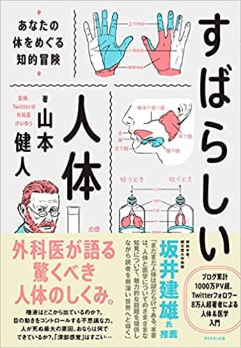 『すばらしい人体: あなたの体をめぐる知的冒険』 山本健人による書籍について感想・レビューをお願いします。