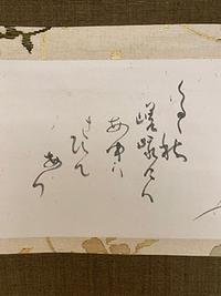 いただいたお軸ですが、「秋」と「嵯峨」の字しか読めません(涙) どなたか読み下しをお手伝いいただけますでしょうか? 宜しくお願い致します。
