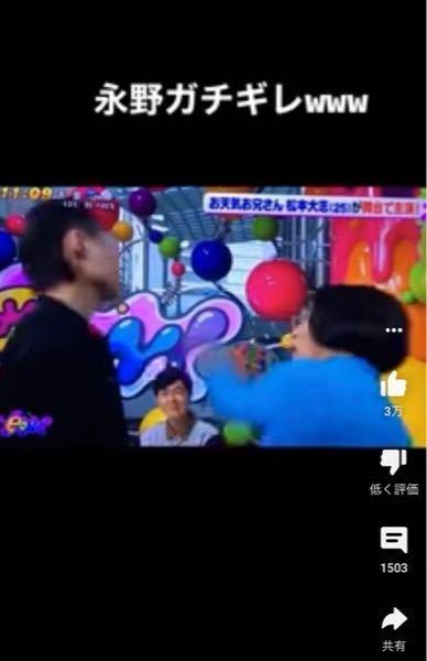 永野がガチギレして舞台俳優さん?に猛烈なビンタをした動画を見ました どうしてこのようになったのでしょうか?