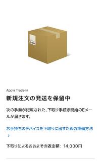 Apple StoreでiPhone12を注文しました。 Apple Trade inでiPhone8を下取りに出す予定です。 9/22に注文し、お届け目安は10/1〜10/8となっています。  注文内容を確認すると、処理中からまったく動いていません。また、下の方にあるApple Trade ln の詳細?のような箇所に「新規注文の発送を保留中」と書いてあります。  これは、iPh...