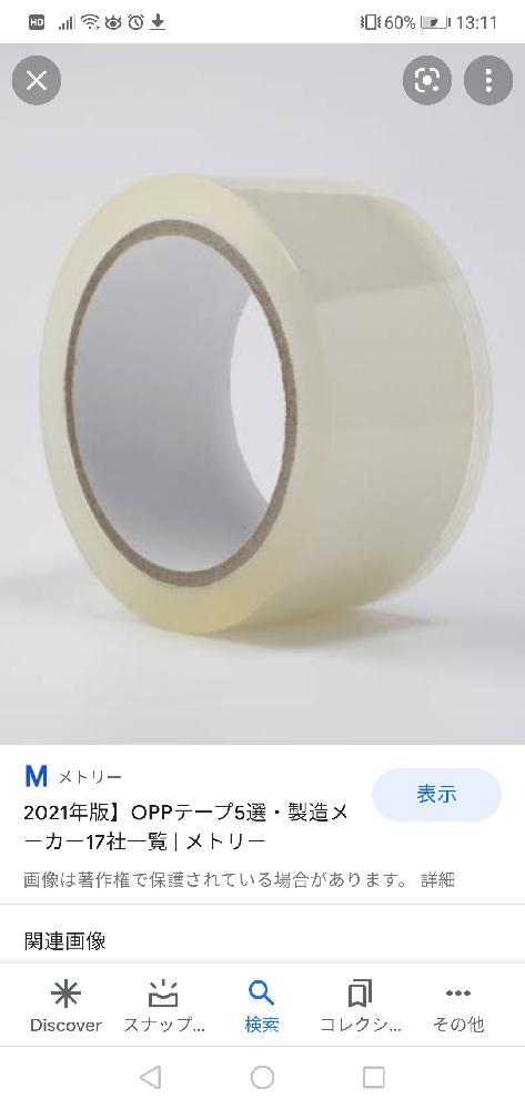 こういうテープは、有害物質ありますか?ニオイがしました。 ハサミじゃないと切れない透明な粘着テープです。 テープ特有のニオイがしたのですが、有害物質でしょうか? おかしな話なのですが、家のすぐそ...