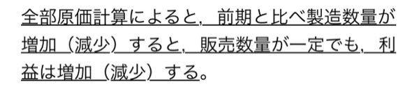 大学生です。 この文章の意味がわかりません。もし良かったら教えて下さい。よろしくお願い致します。