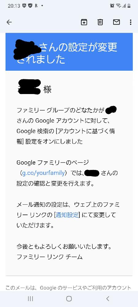 Googleのファミリーリンクについて教えて下さい。よろしくお願いします。 子供のスマホを契約して、Googleアカウントを作成しました。 画像のメールが来たのですが、どのような時に来るのでしょうか?ちなみにファミリーリンクには私と子供の2人しか登録されていません。 このメールが来た時間には、何らかの操作をしていたわけではないので、どうして来たのか不安です。 昨日、子供のスマホに良く見かける「ウィルスに感染しています」の画面が出たこともあり、心配になっています。 よろしくお願いします。