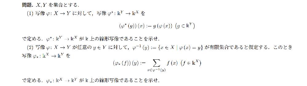 線形写像を示す問題なのですがどうすればよいかわからないです。 解き方を教えて欲しいです。