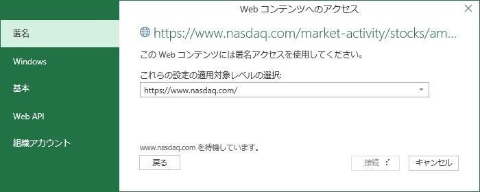 米国ナスダックのアマゾンの業績データをEXCELのWebクエリでダウンロードしようとすると、 図の様に 「Nasdaq.com に接続しています」と表示されたまま、いつまでまっても前に進みません。 例えばアマゾンのダウンロードしたいサイトは次の表1です。 https://www.nasdaq.com/market-activity/stocks/amzn Window10(64Bit) Office2019(64bit) メモリ 8GB CPU i7 (3.4GHz) SSD 240GB お助けをお願いいたします。