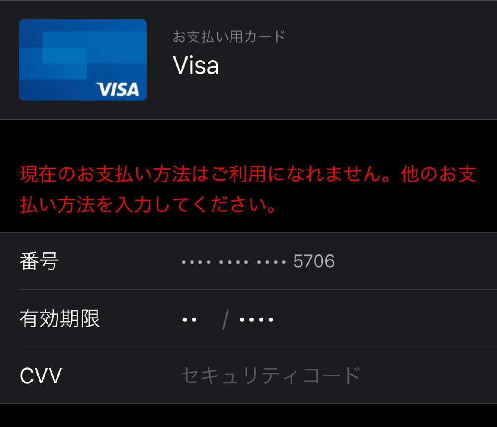 これって何が原因でなってるのか分かるか方がいたら教えて頂きたいです ちなみにバンドルカードを登録してます 前まではお支払い出来てました