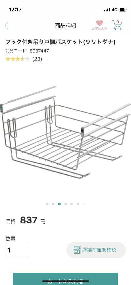 添付のようなワイヤーの棚を切断したいです。 何の工具を使用すればいいか教えて頂けないでしょうか? 電動ではなく、ニッパーなどの工具だと助かります。