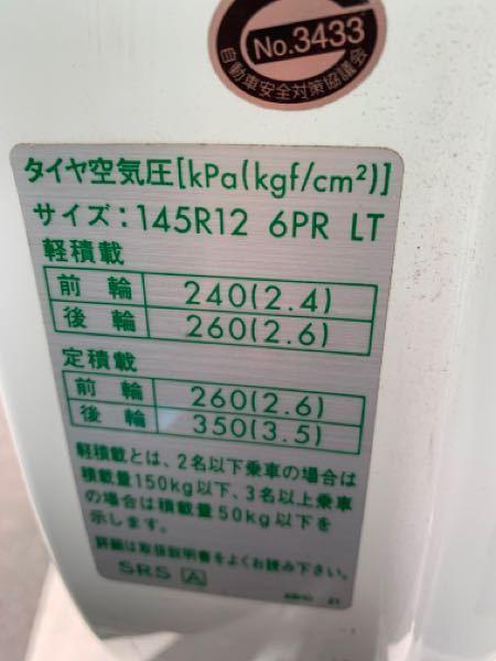 軽自動車のエブリィバンでルート配送をしてるものですがタイヤの空気圧って定積に合わせた方がいいんですかね?