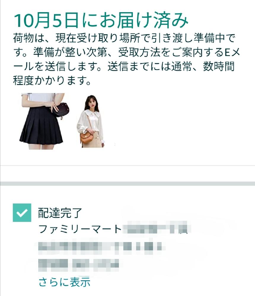 Amazonで、コンビニ受け取り(ファミリーマート)を指定して届いたはずなのに確認番号などのメールが届きません。 受け取りたいのですが、 どうすればいいのでしょうか?