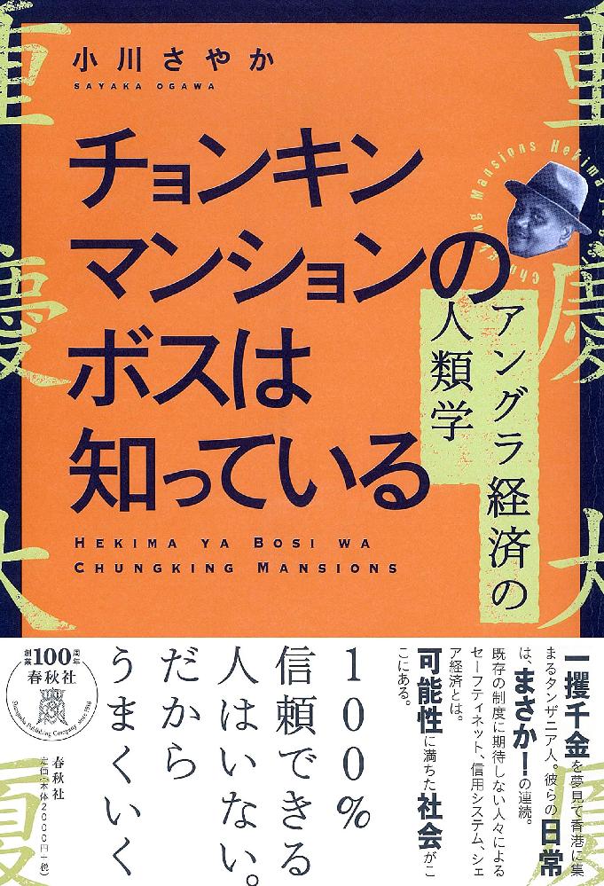 チョンキンマンションのボスは知っている: アングラ経済の人類学 小川さやかによる書籍について感想・レビューをお願いします。