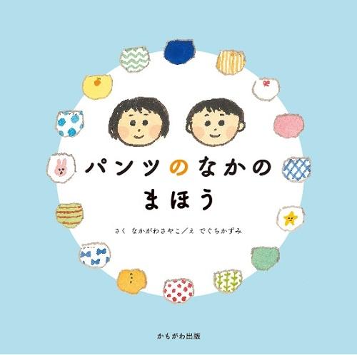 『パンツのなかのまほう』。中川紗矢子著。 この書籍について感想・レビューをお願いします。