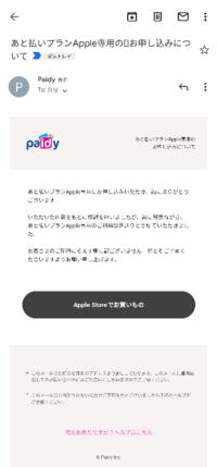 何故かPaidy appleプラン審査落ちしました。 理由分かりますか? また申請できるようになりますか?
