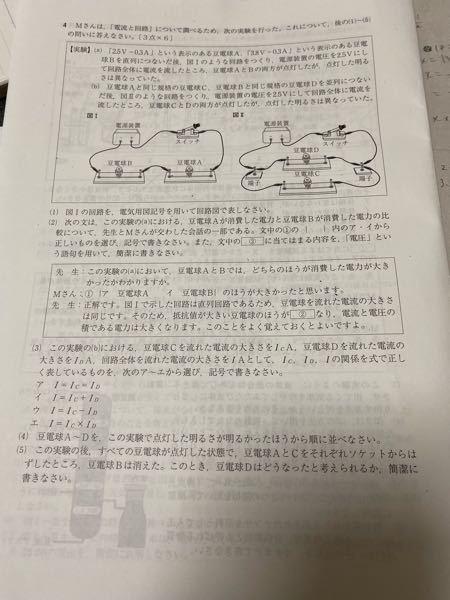 中学理科の電流の問題です。(4)がわかりません。わかる方解説お願い致します。