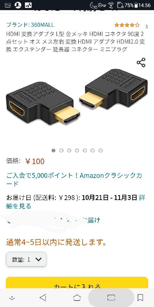 100均にHDMIのL字コネクタってありますか? こういうタイプがいいです。ケーブル付きでもいいです