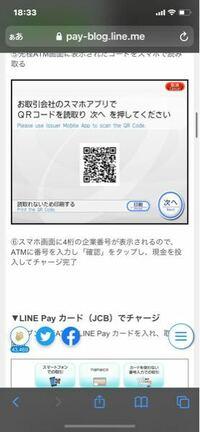LINEpayをセブン銀行ATMからチャージできるとサイトで見たのですが銀行口座を持っていなくて直接現金のみを持っている状態でも出来ますか?写真には4桁の企業番号と書いていますがこれは銀行口座の暗証番号のことで しょうか?