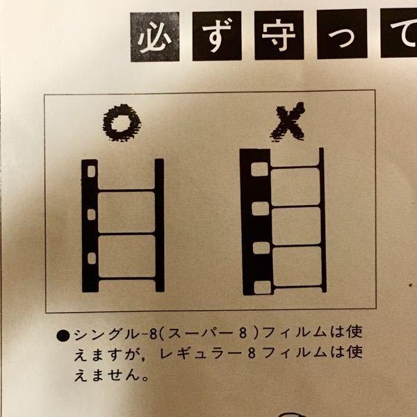 中古で購入した8mm映写機「FUJICASCOPE M17」の説明書に、使用できるフィルムとできないフィルムの説明がありました。 おそらく手持ちのフィルムがこの機種では使えないレギュラー8フィルムっぽいのですが、逆にレギュラー8フィルムが使える映写機はどの機種になるのでしょうか??