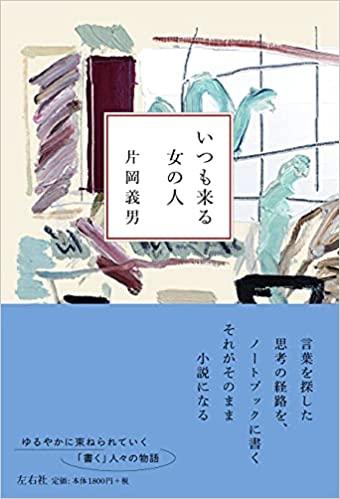 「いつも来る女の人」 片岡義男による書籍について感想・レビューをお願いします。