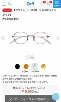 下記の型番に似ている現在購入することが出来るzoffのメガネ教えていただきたいです。
