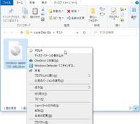 """iosファイルが表示されません。 フォルダーで表示されます。 ショートカットメニューにも""""マウント""""表示がありません。  アイコンを変更するには、どのようにしますか?"""