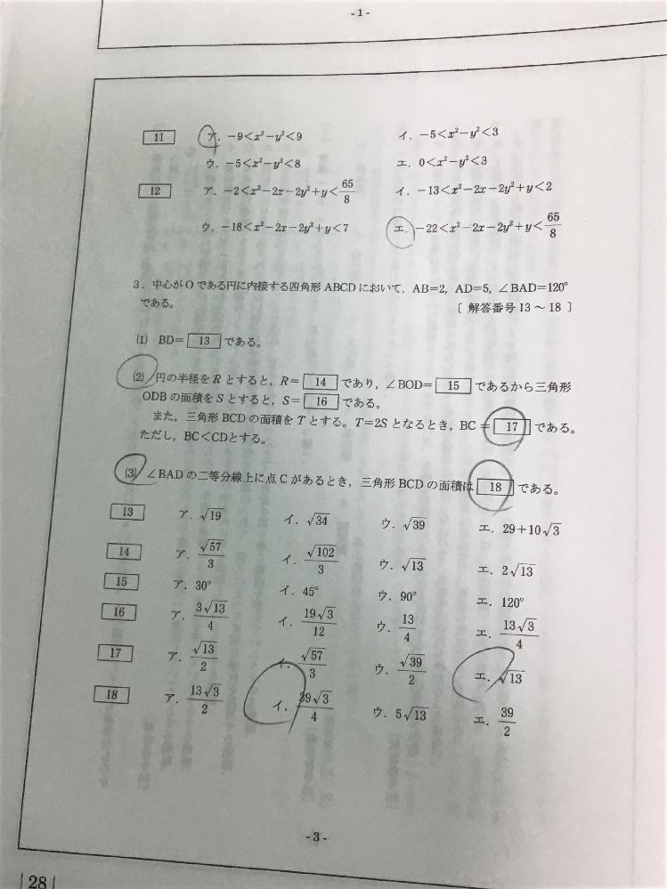 (2)17(3)の解き方を至急教えてください 丸で囲っている部分が答えです