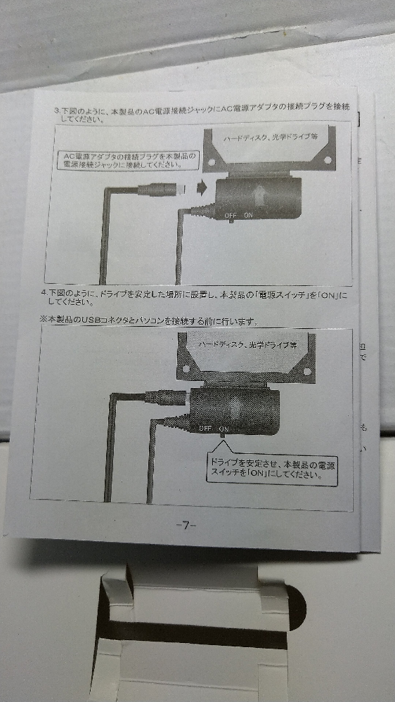 このHDDの起動ミス 大丈夫でしょうか? SATA→USBの変換ケーブルに 内蔵の3,5インチHDDをつなげた時の話なのですが ①通常の方法 1、変換ケーブルの電源のスイッチをオフにする 2、変換ケーブルのSATAの部位をHDDにさしてつなげる 3、AC電源アダプターを変換ケーブルにさす 4、変換ケーブルの電源のスイッチをオンにする (わかりにくければ、下の画像も参考にしてください) ②私が今回やった方法 初めからAC電源アダプタを変換ケーブルにさして、電源スイッチをオンにしたまま HDDにさす そして以下が起こったこと 1、 USBをさしたが、パソコンがHDDを認識しない。PCのディスクの管理のとこでも認識されていない 2、 やや普通より大きい読み込む音?(あまりに動揺して詳しく覚えていない)が2回した 3, 認識しないので途中で電気を切らざるを得なかった (本当はこのケーブルの機能では 待ってるとスリープ状態になるらしいが知らずにやってしまった) これのあと 改めて①の通常の方法でやると、 PCのディスクの管理では認識し、初期化などをして、一応使える状態にはなった。 結構 HDDの寿命減らすようなことをしたと考えていいですかね…