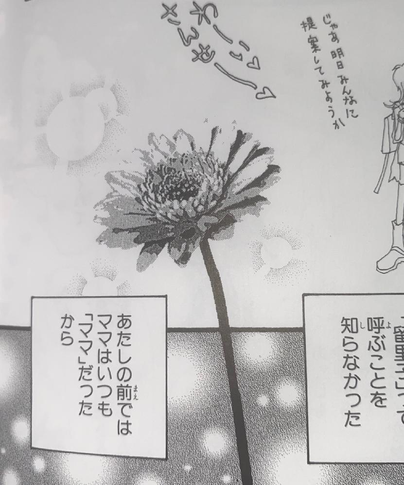 矢沢あい『ご近所物語』でミカコのお父さんがお母さんへのプロポーズの時に渡したお花の種類わかる方いませんか?