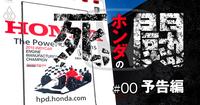 脱エンジン宣言!!してしまった・・Honda。 ******早期退職者・アッという間に、予定の倍以上の応募。 このままの方向で、大丈夫でしょうか??? 心配じゃないですか・???? ------------日本経済新聞---2021年08月05日 □:ホンダ、早期退職2000人超 EV見据え世代交代 https://newspicks.com/news/6076650/ ~~~~~~~~~~...