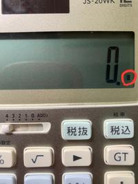 電卓を踏んでしまった時、変な点?みたいな表示が出てしまいました。どなたか電卓に詳しい方、この点の消し方を教えて欲しいです。