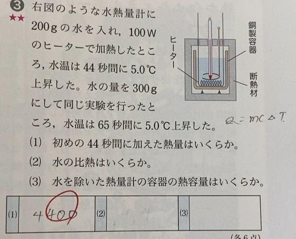 物理の熱の問題で解き方が分からないのがあるので教えて欲しいです。 答えは (2)が4.2J/(g•K) (3)が40J/K になってます