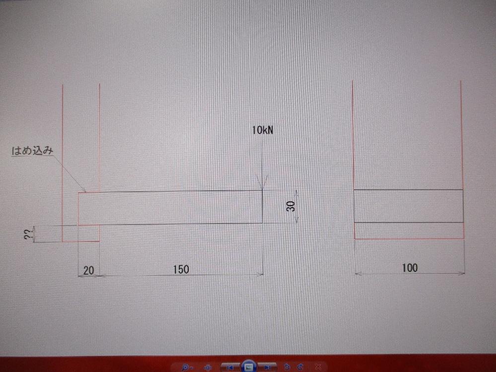 片持ち梁の固定端強度について質問です。 画像の??寸法をどのようにすれば求められるのか教えていただきたいです。 片持ち梁の固定端反力=片持ち梁にかかる荷重のため、 単純に、曲げモーメント=10[kN]×20[mm]=200kN/mm を出して、 許容応力で割って必要厚み寸法を出せばいいのか、 梁が受ける曲げモーメント=10[kN]×150[mm]=1500kN/mm も 加味する必要があるのか、もしくはもっと違う算出方法になるのかを 教えていただきたいです。宜しくお願いします。